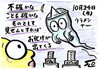 Mx4500fn_20121030_110111_002