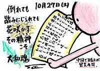 Mx4500fn_20121101_102241_001