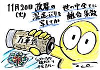 Mx4500fn_20121124_231935_002