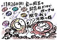 Mx4500fn_20121128_230301_004