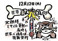 Mx4500fn_20121213_230637_003