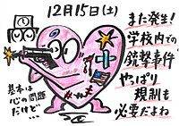 Mx4500fn_20121220_193436_001