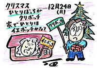 Mx4500fn_20121229_230528_002