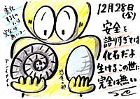 Mx4500fn_20130104_113822_002