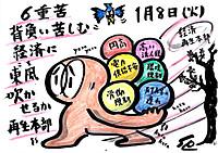 Mx4500fn_20130115_162649_002