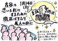 Mx4500fn_20130116_125228_004