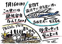 Mx4500fn_20130122_200001_002