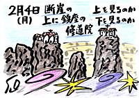 Mx4500fn_20130212_215942_005