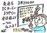 Mx4500fn_20130326_182142_003