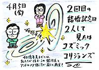 Mx4500fn_20130408_170753_004