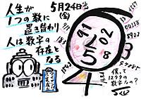 Mx4500fn_20130530_175259_001