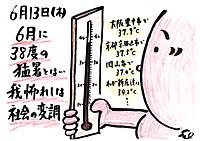 Mx4500fn_20130616_012156_001_2