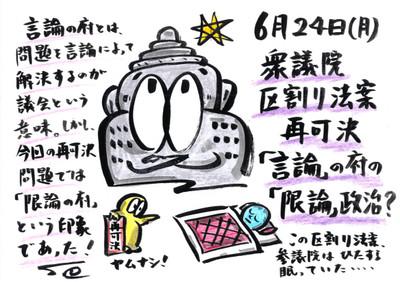 Mx4500fn_20130627_223351_002_2