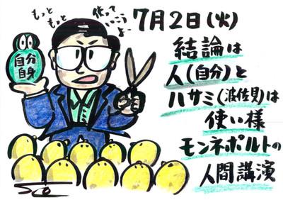 Mx4500fn_20130706_223622_002