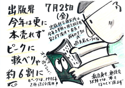 Mx4500fn_20140729_114228_004