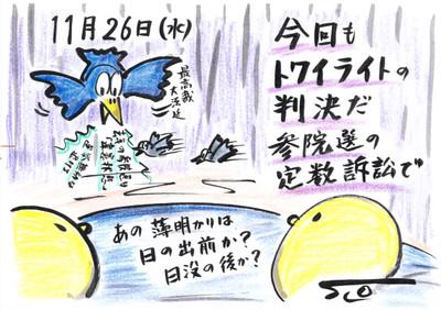 Mx4500fn_20141202_122934_001_2