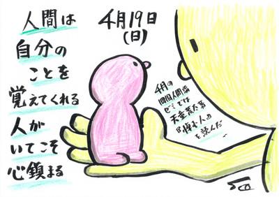 Mx4500fn_20150426_085342_001