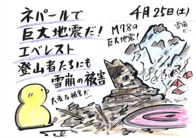 Mx4500fn_20150501_100321_003