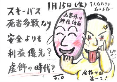 Mx4500fn_20160123_105954_002