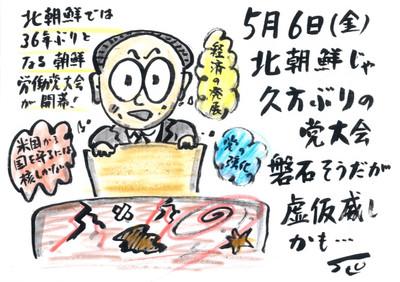 Mx4500fn_20160512_125712_004