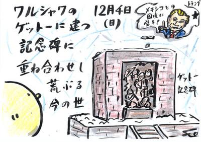 Mx4500fn_20161210_123856_003