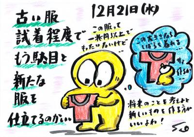 Mx4500fn_20161230_114520_004