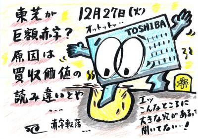 Mx4500fn_20170104_165901_002