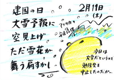 Mx4500fn_20170214_172311_006