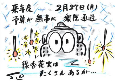 Mx4500fn_20170304_091132_002
