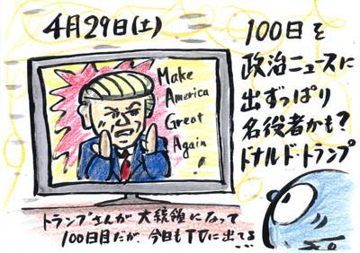 Mx4500fn_20170503_140036_003