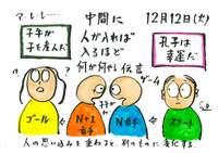 Img20061212