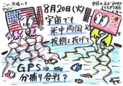 Mx4500fn_20190903_193846_002