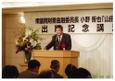 「山田方谷の思想」出版記念講演会