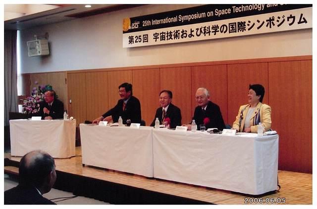 第25回宇宙技術および科学の国際シンポジウム