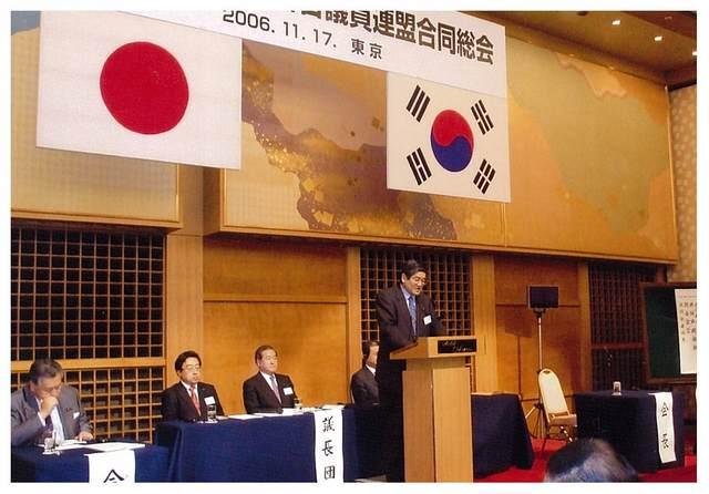 第32回日韓・韓日議員連盟合同総会