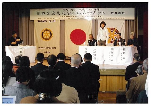 「日本を変えたすごい人サミット」の開催