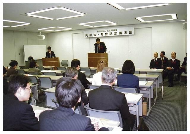 「NPO法人・武士道協会」の発足