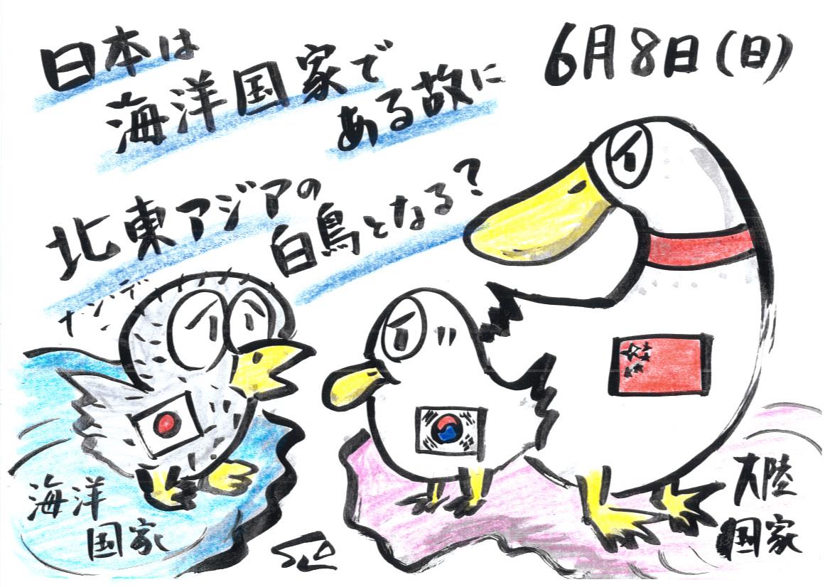 6月8日(日) 日本は 海洋国家で...