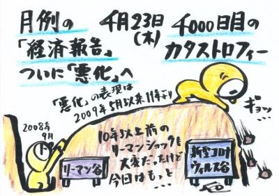 Mx4500fn_20200504_000039_002